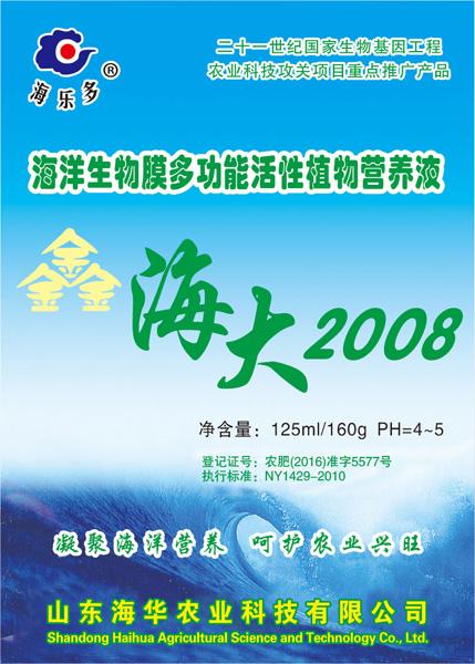 海大2008宣传片
